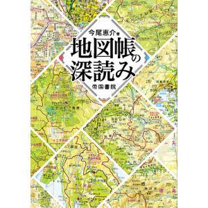 毎日クーポン有/ 地図帳の深読み/今尾恵介