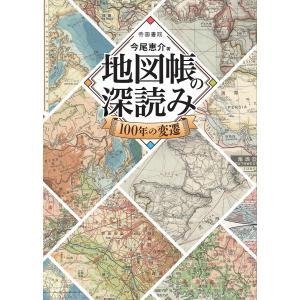 毎日クーポン有/ 地図帳の深読み100年の変遷/今尾恵介