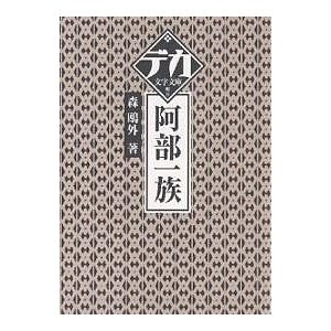 著:森鴎外 出版社:舵社 発行年月:2005年12月 シリーズ名等:デカ文字文庫
