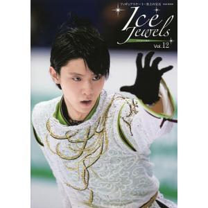 毎日クーポン有/ アイスジュエルズ フィギュアスケート・氷上の宝石 Vol.12|bookfan PayPayモール店