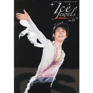 毎日クーポン有/ アイスジュエルズ フィギュアスケート・氷上の宝石 Vol.13|bookfan PayPayモール店