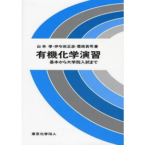 著:山本学 出版社:東京化学同人 発行年月:2008年03月