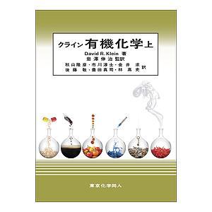 クライン有機化学 上/DavidR.Klein/岩澤伸治/秋山隆彦
