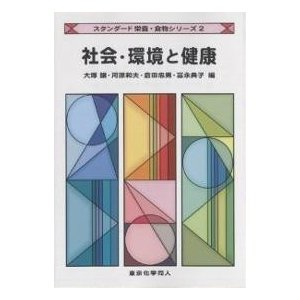 社会・環境と健康/大塚譲