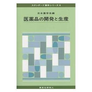 医薬品の開発と生産/日本薬学会