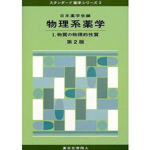 物理系薬学 1/日本薬学会