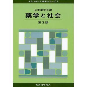 薬学と社会/日本薬学会