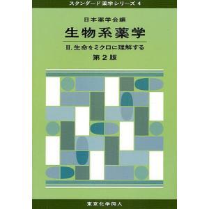 生物系薬学 2/日本薬学会
