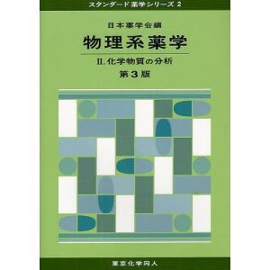 物理系薬学 2/日本薬学会