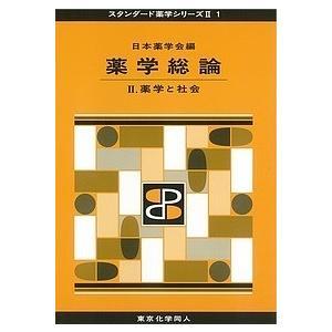薬学総論 2/日本薬学会
