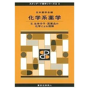 化学系薬学 2/日本薬学会