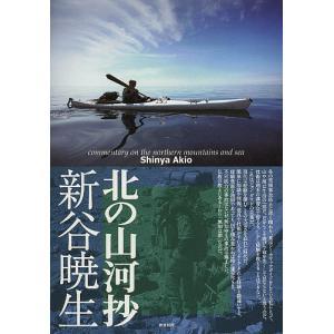 著:新谷暁生 出版社:東京新聞 発行年月:2013年10月