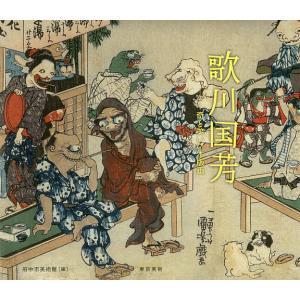 日曜はクーポン有/ 歌川国芳 奇と笑いの木版画/歌川国芳/府中市美術館