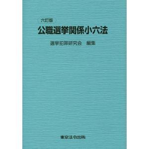 毎日クーポン有/ 公職選挙関係小六法/選挙犯罪研究会|bookfan PayPayモール店