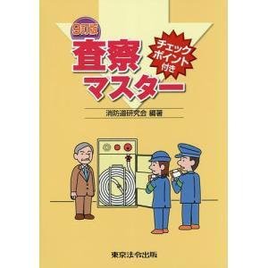 査察マスター チェックポイント付き/消防道研究会