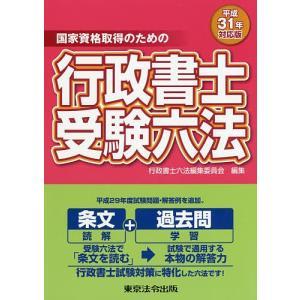 編集:行政書士六法編集委員会 出版社:東京法令出版 発行年月:2018年11月
