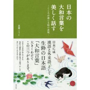 日本の大和言葉を美しく話す こころが通じる和の表現/高橋こうじ