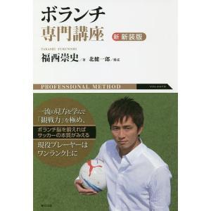 ボランチ専門講座 新・新装版/福西崇史/北健一郎