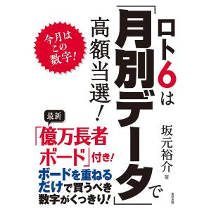 ロト6は「月別データ」で高額当選! 今月はこの数字!/坂元裕介