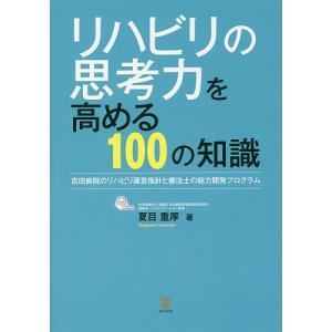 リハビリの思考力を高める100の知識 吉田病院のリハビリ運営指針と療法士の能力開発プログラム/夏目重厚