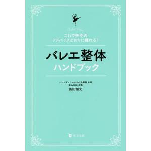 バレエ整体ハンドブック これで先生のアドバイスどおりに踊れる!/島田智史