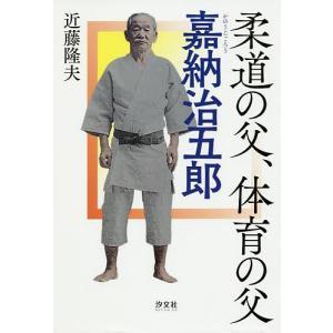 日曜はクーポン有/ 柔道の父、体育の父嘉納治五郎/近藤隆夫