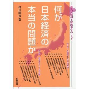 著:村山晴彦 出版社:多賀出版 発行年月:2015年06月