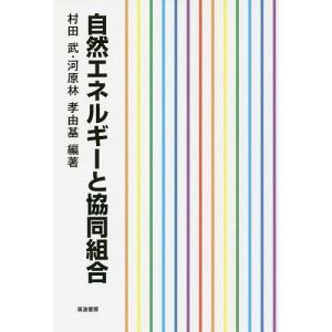 自然エネルギーと協同組合/村田武/河原林孝由基