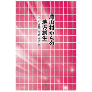 著:小田切徳美 著:尾原浩子 出版社:筑波書房 発行年月:2018年04月