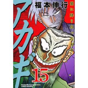 アカギ 15/福本伸行
