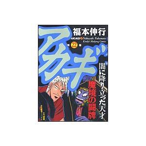 アカギ 22/福本伸行
