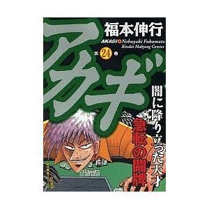 アカギ 24/福本伸行