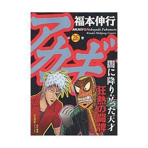 アカギ 26/福本伸行