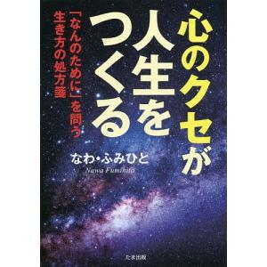 著:なわふみひと 出版社:たま出版 発行年月:2019年09月