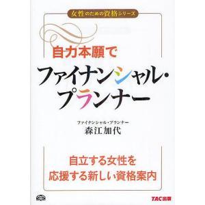 自力本願でファイナンシャル・プランナー/森江加代の画像