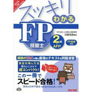 スッキリわかるFP技能士2級・AFP 2014−2015年版FP協会対応/白鳥光良 boox