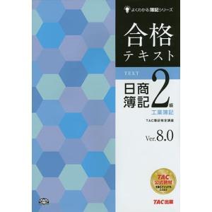 合格テキスト日商簿記2級工業簿記 Ver.8.0...の商品画像