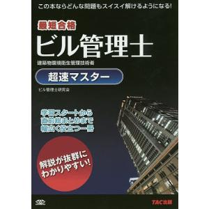最短合格ビル管理士超速マスター 建築物環境衛生管理技術者/TAC株式会社(ビル管理士研究会)