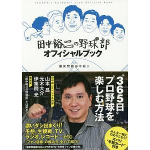 著:田中裕二 出版社:TAC株式会社出版事業部 発行年月:2016年03月