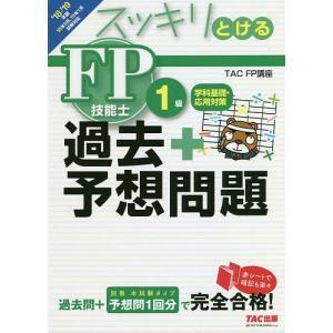 編著:TAC株式会社(FP講座) 出版社:TAC株式会社出版事業部 発行年月:2018年06月