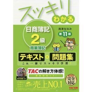 スッキリわかる日商簿記2級商業簿記/滝澤ななみ