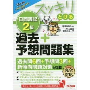 スッキリとける日商簿記2級過去+予想問題集 19年度版/滝澤ななみ/TAC出版開発グループ
