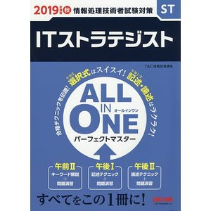 ITストラテジストALL IN ONEパーフェクトマスター 2019年度版秋/TAC株式会社(情報処理講座)