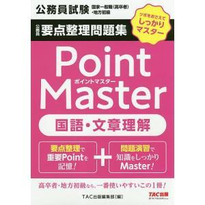 公務員要点整理問題集Point Master国語・文章理解 公務員試験国家一般職〈高卒者〉・地方初級...