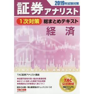 証券アナリスト1次対策総まとめテキスト経済 2019年試験対策/TAC株式会社(証券アナリスト講座)
