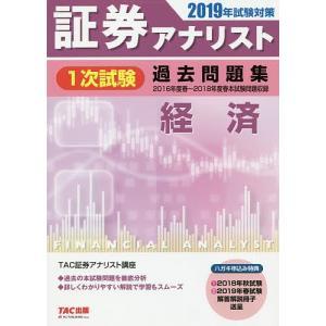 証券アナリスト1次試験過去問題集経済 2019年試験対策/TAC株式会社(証券アナリスト講座)