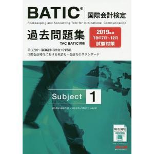 BATIC国際会計検定過去問題集Subject1 2019年版/TAC株式会社(BATIC講座)