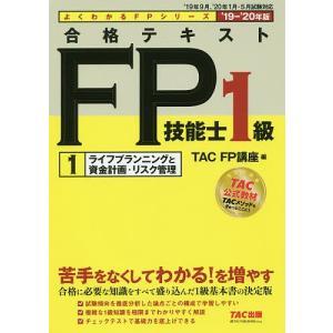 編:TAC株式会社(FP講座) 出版社:TAC株式会社出版事業部 発行年月:2019年06月 シリー...