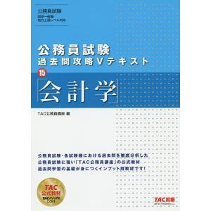 会計学 〔2019〕/TAC株式会社(公務員講座)