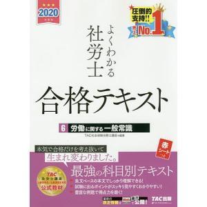 よくわかる社労士合格テキスト 2020年度版6/TAC株式会社(社会保険労務士講座)